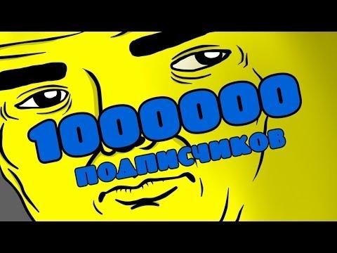 Монтаж - 1000000 Subscribers