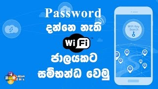Video How to Connect Password  Unknown Wi-Fi Networks MP3, 3GP, MP4, WEBM, AVI, FLV September 2019