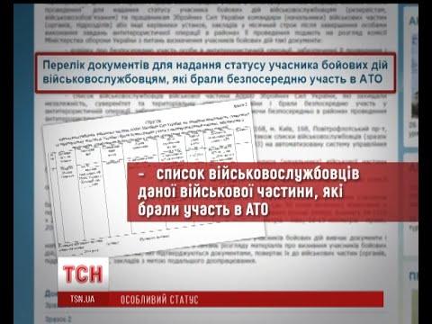 Камбін назвав документи, необхідні для надання статусу учасника бойових дій АТО