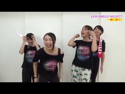 , title : 'JAWAMEGINIGHTを一緒に踊ろう動画'