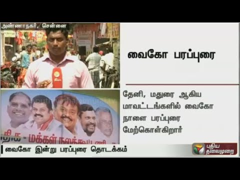 Vaiko-to-campaign-at-eight-places-in-Chennai-commencing-from-Annanagar-in-the-morning