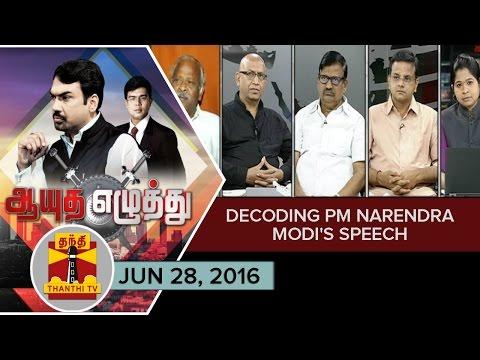 -28-06-2016-Ayutha-Ezhuthu-Decoding-PM-Narendra-Modis-Speech--Thanthi-TV