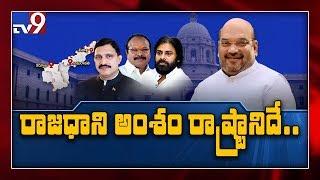 BJP counter to Pawan Kalyan comment on Amaravati