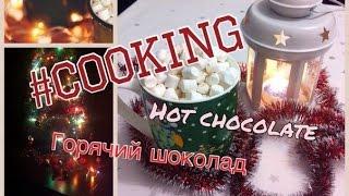 Привет всем, меня зовут Влада, в этом видео я расскажу  о том, как приготовить горячий шоколад ----------------------------------------------------------------------------Для этого нам понадобится:-Смесь для горячего шоколада ли нутелла -Зефир-МолокоИ желание творить!)--------------------------------------------------------------Я в контакте: http://vk.com/vlada_smithЯ в твитере: https://twitter.com/Smith_VladaЯ в инстаграме: http://instagram.com/vlada_borysenkoЯ в EyeEm http://www.eyeem.com/vlada_smith---------------------------------------------------------Спасибо за просмотр и подписку!---------------------------------------------------------