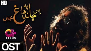 Is Chand Pay Dagh Nahi OST  Singer: Asrar Lyrics: Asim Raza D.O.P: Kashif Rizvi Post: Sami Ullah Director: Aamir Yousuf Producer: Rashid Khawaja Composition: Sahir Ali BaggaDramas Central is where you can watch all your favorite Pakistani Dramas from multiple channels, at one place! Do subscribe to our channel for your daily dose of entertainment.https://www.youtube.com/c/dramascentral