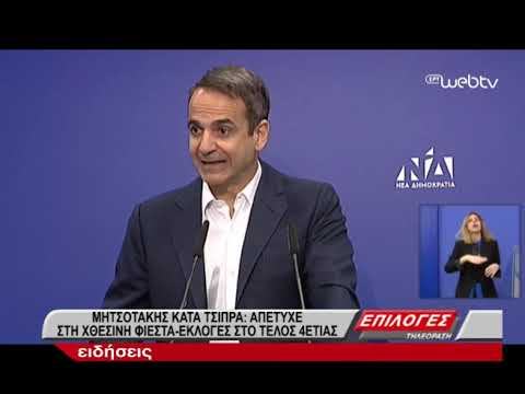 Video - Μητσοτάκης δεν είναι Τσίπρας και αυτό... φάνηκε