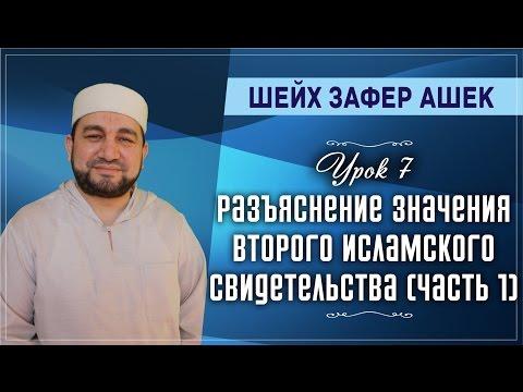 Значения второго исламского свидетельства (часть 1)