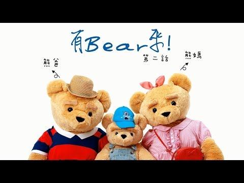 OUTLANDER有Bear來 小劇場 第二話 - 真的沒來過之路遙知馬力