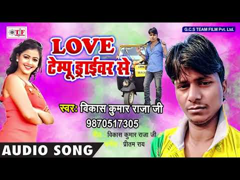 Video TOP SONG 2018 - Love टेम्पू ड्राइवरसे - Vikash Kumar Raja Ji -Love Tempoo Driverwa Se -Bhojpuri Song download in MP3, 3GP, MP4, WEBM, AVI, FLV January 2017