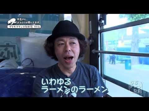 ○○の中で食べるラーメンのラーメン! 秋田編 その4
