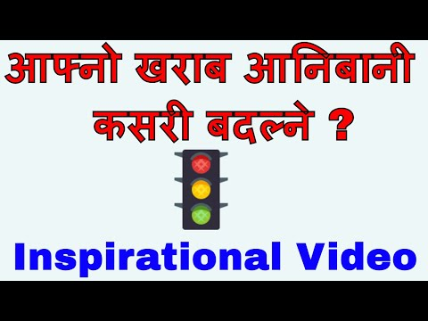 (आफ्नो खराब आनिबानी कसरी बदल्ने ? Nepali Motivational Speech/Video/Seminar/Message From Dr. Tara Jii - Duration: 10 minutes.)