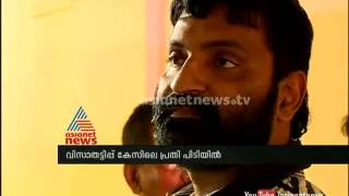 VISA cheating Police arrest main accused : FIR 18th Oct 2014