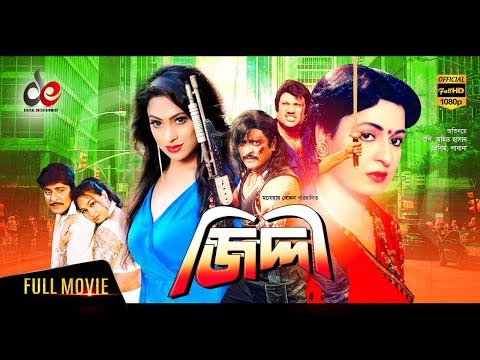 Ziddi | Bangla Movie 2018 | Jashim, Popy, Amit Hasan, Rajib, Ahmed Sharif | Full HD