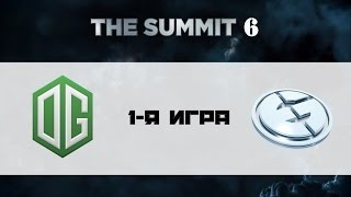 [Без коммент] OG vs Evil Geniuses #1 (bo3) | The Summit 6, 18.11.16