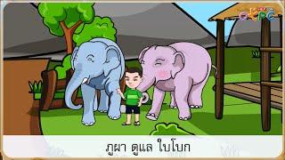 สื่อการเรียนการสอน เพื่อนภูผา ป.1 ภาษาไทย