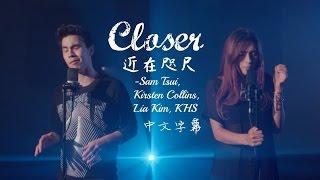 《Closer》Sam Tsui, Kirsten Collins, Lia Kim, KHS Cover %e4%b8%ad%e5%9c%8b%e9%9f%b3%e6%a8%82%e8%a6%96%e9%a0%bb