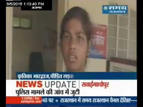 दिल्ली की लड़की अजमेर पहुंची