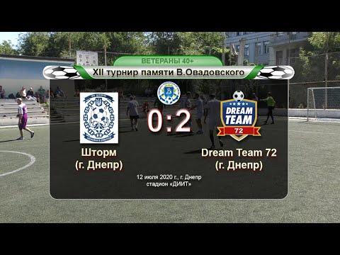 Шторм — Dream Team 72