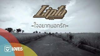 Lipta : ใจอยากบอกรัก [Official MV]
