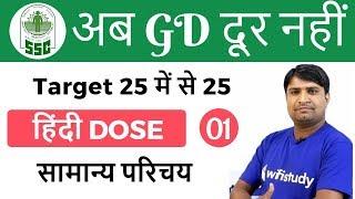 8:30 PM - अब GD दूर नहीं | हिंदी  DOSE by Ganesh Sir | Day#01 | सामान्य परिचय