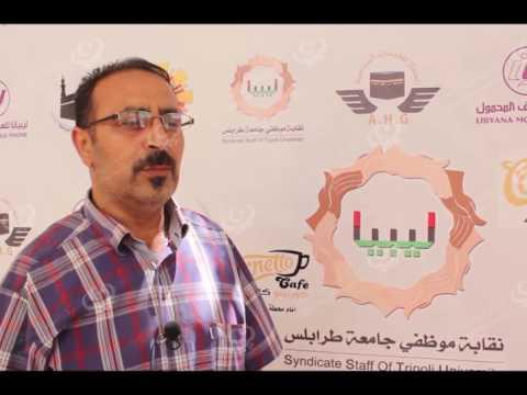 تكريم للموظفين المتقاعدين والمتوفين بجامعة طرابلس