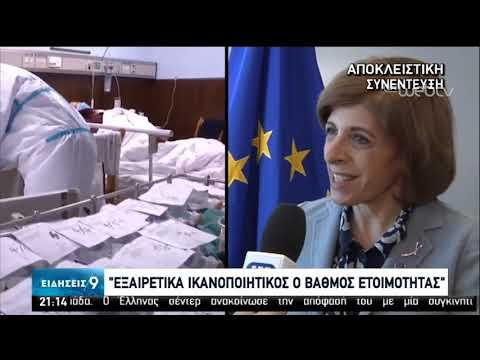 Η Επίτροπος Υγείας της ΕΕ στην ΕΡΤ: Σε απόλυτη ετοιμότητα για τον κορονοϊό οι ευρωπ. υπηρεσίες | ΕΡΤ