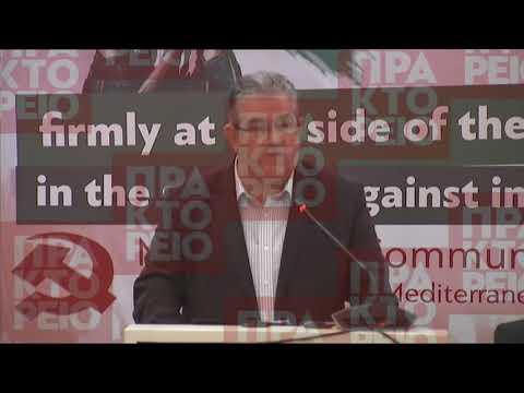 Ομιλία Δ. Κουτσούμπα στην Περιφερειακή Συνάντηση των Κομμουνιστικών και Εργατικών Κομμάτων