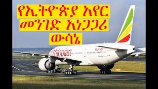 Ethiodor news: በኮሮና በሽታ የሚሞቱ የሰዎች ቁጥር እየጨመረ መምጣቱን ተከትሎ የኢትዮጵያ አየር መንገድ ውሳኔ አስተላልፏል፡፡