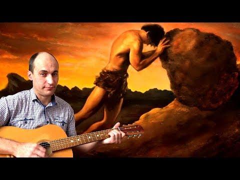"""""""О творческом одиночестве"""". Песня под гитару (авторская)."""