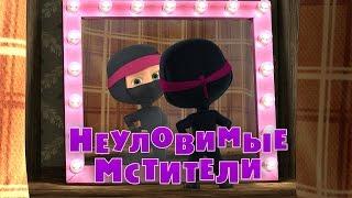 Маша и Медведь - Неуловимые Мстители (Трейлер 2), Маша и Медведь, hoạt hình mawa