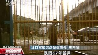 台電鐵道90年 培養專業運煤人員_公視新聞