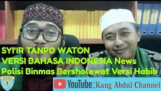 Sholawatan GUS DUR #SYI'IR TANPO WATON Versi Bahasa Indonesia#HABIB SYEHK#Kang Abdul Channel