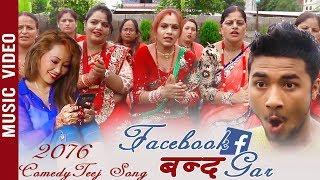 Facebook Banda Gara - Purna Pariyar & Kamala Adhikari