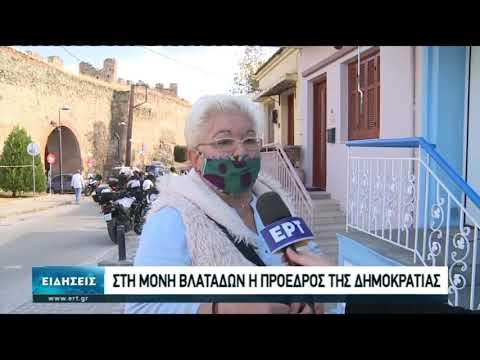 Οι επισκέψεις της ΠτΔ στη Θεσσαλονίκη | 28/10/2020 | ΕΡΤ