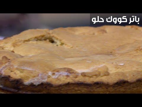 العرب اليوم - شاهد :طريقة إعداد باتر كووك حلو