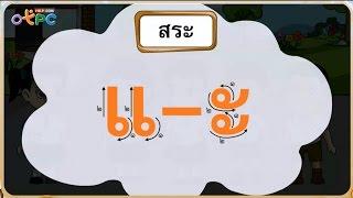 สื่อการเรียนการสอน สระแอะ  ป.2 ภาษาไทย
