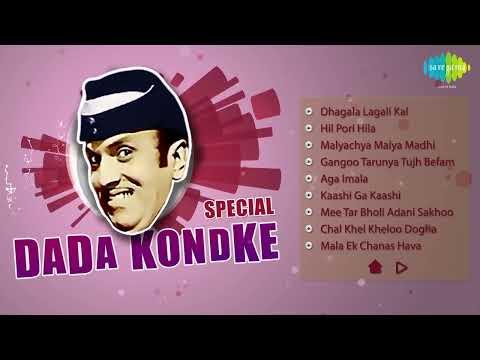 Video Dada Kondke - Top 45 Songs | One Stop Audio Jukebox download in MP3, 3GP, MP4, WEBM, AVI, FLV January 2017