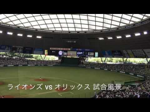 部門賞ライオンズ vs オリックス戦イメージ