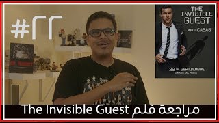Nonton                                                            The Invisible Guest                  Film Subtitle Indonesia Streaming Movie Download