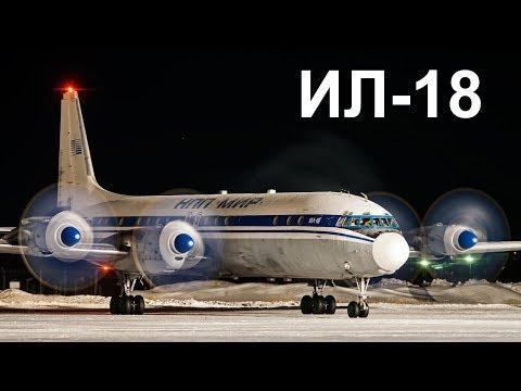"""ИЛ-18, самый """"ламповый"""" самолет СССР"""
