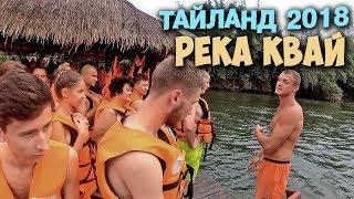 Экскурсия на реку КВАЙ. Полная версия. Тайланд 2018