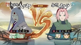 gameplay - Kaguya Otsutsuki vs. Sakura Haruno
