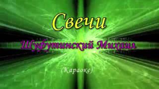 Свечи - Шуфутинский Михаил (Караоке, Текст)