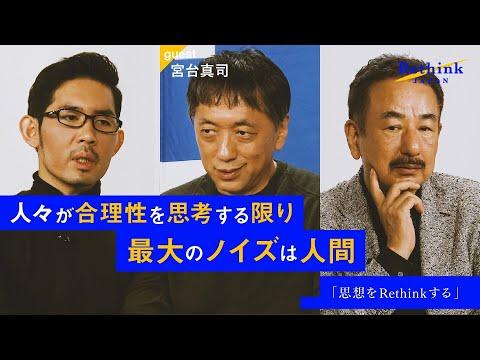 【思想をRethinkせよ】宮台真司と波頭亮が、日本の未来を見つめ直す。