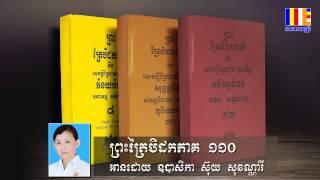 Khmer Culture - Pras Trai Beidok