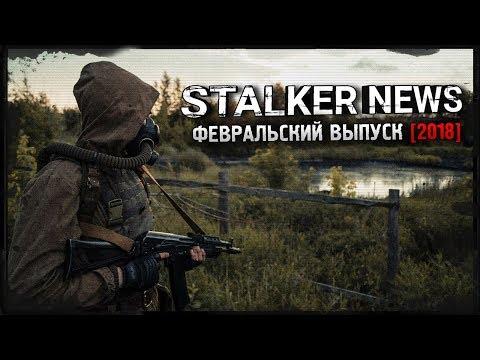 STALKER NEWS (Выпуск от 01.02.18)
