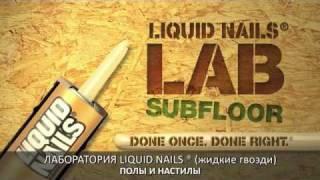 Клей LN-602 (Полы и настилы), жидкие гвозди
