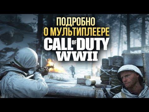 Call Of Duty: WWII - Подробно о мультиплеере