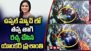 ఉప్పల్ మ్యాచ్ లో యాంకర్ ప్రశాంతి హల్ చల్   Case filed On Telugu TV Anchor Prashanthi   ABN Telugu