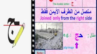 طريقة كتابة الحروف العربية حرف الجيم How To Write The Arabic Letterج